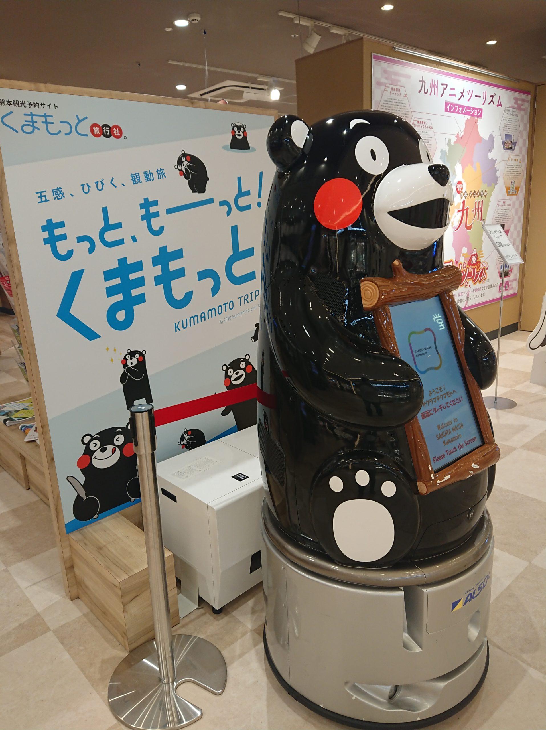 くまもん 熊本サクラマチ