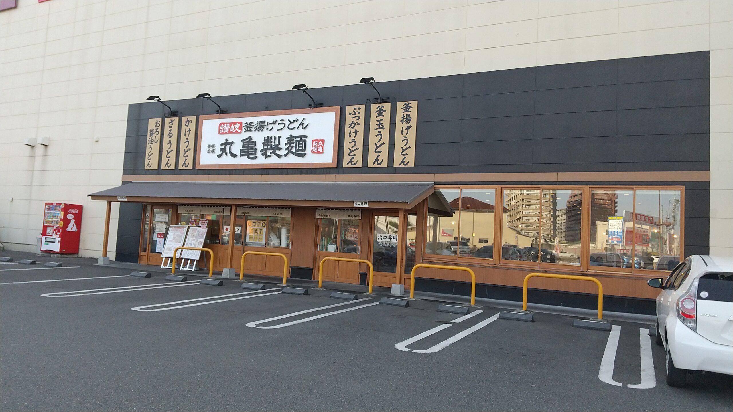 丸亀製麺南熊本
