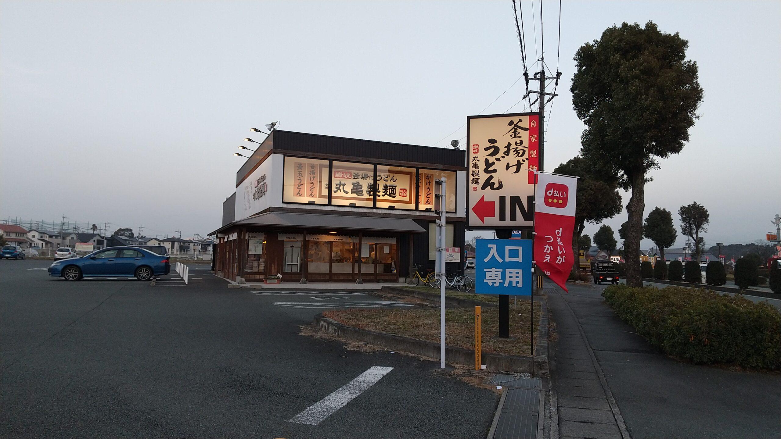 丸亀製麺熊本佐土原
