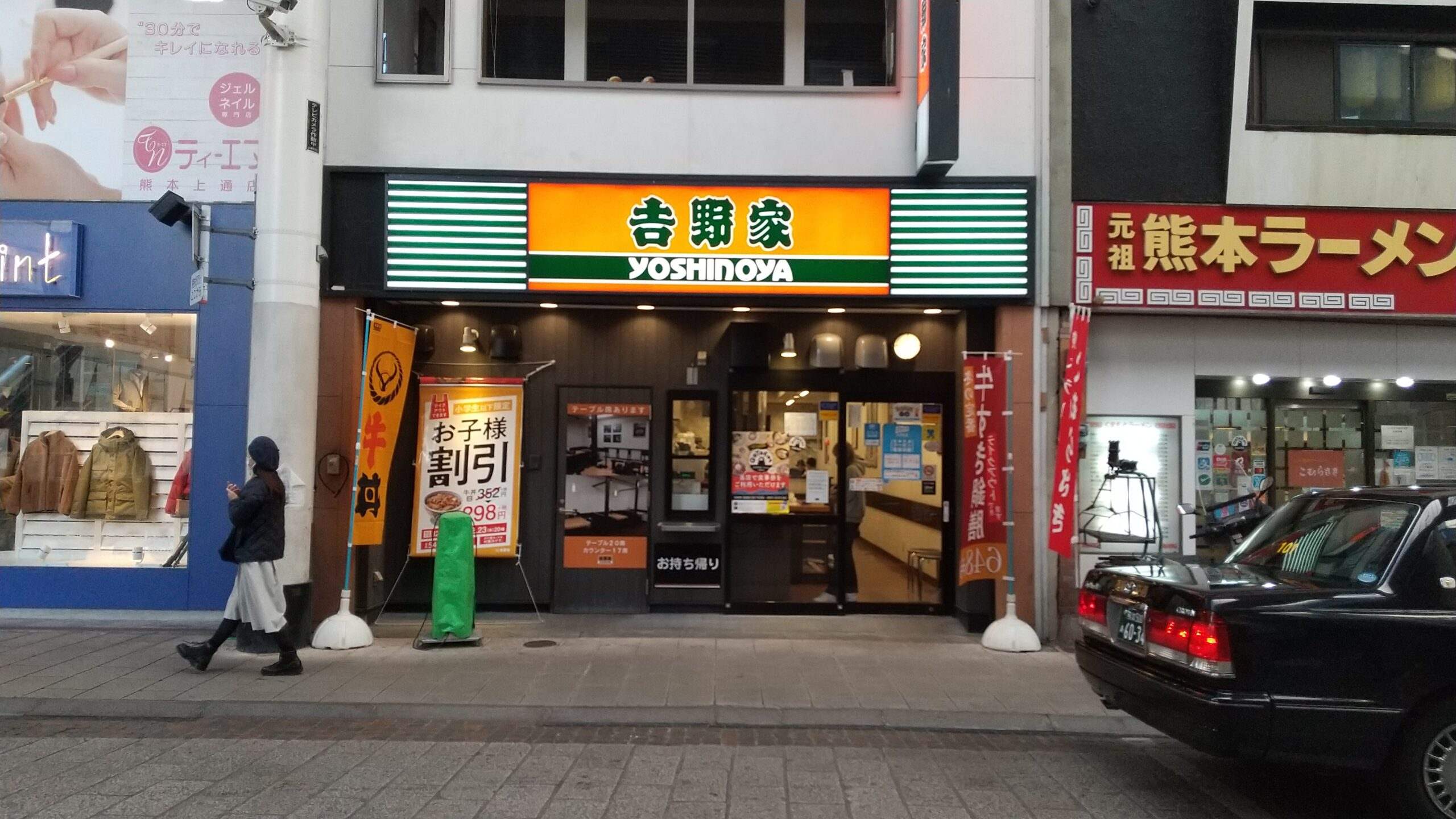 吉野家 熊本上通り店