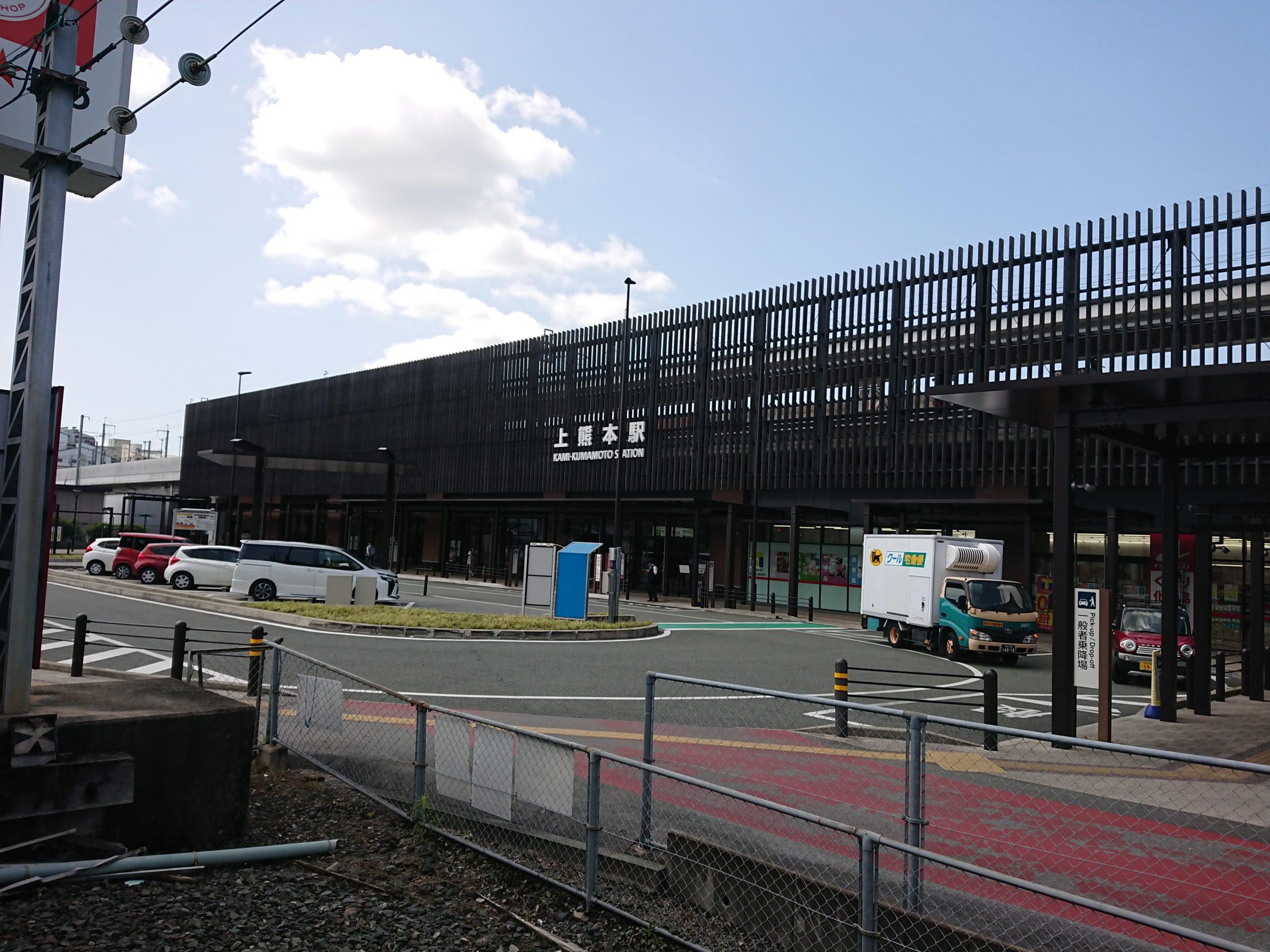 熊本 上熊本駅