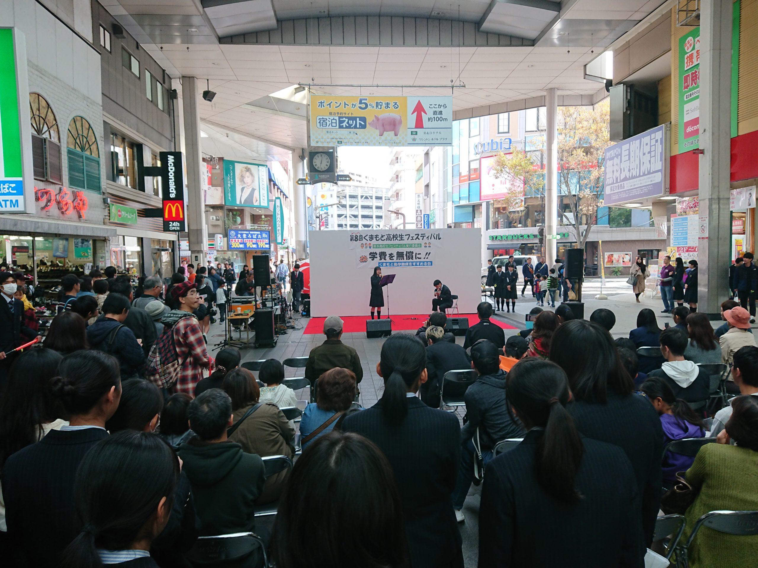 熊本 新市街