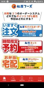 松屋フーズ公式アプリ 注文