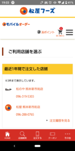 松屋フーズ公式アプリ 店舗選択