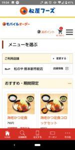 松屋フーズ公式アプリ メニュー