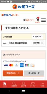 松屋フーズ公式アプリ 支払い