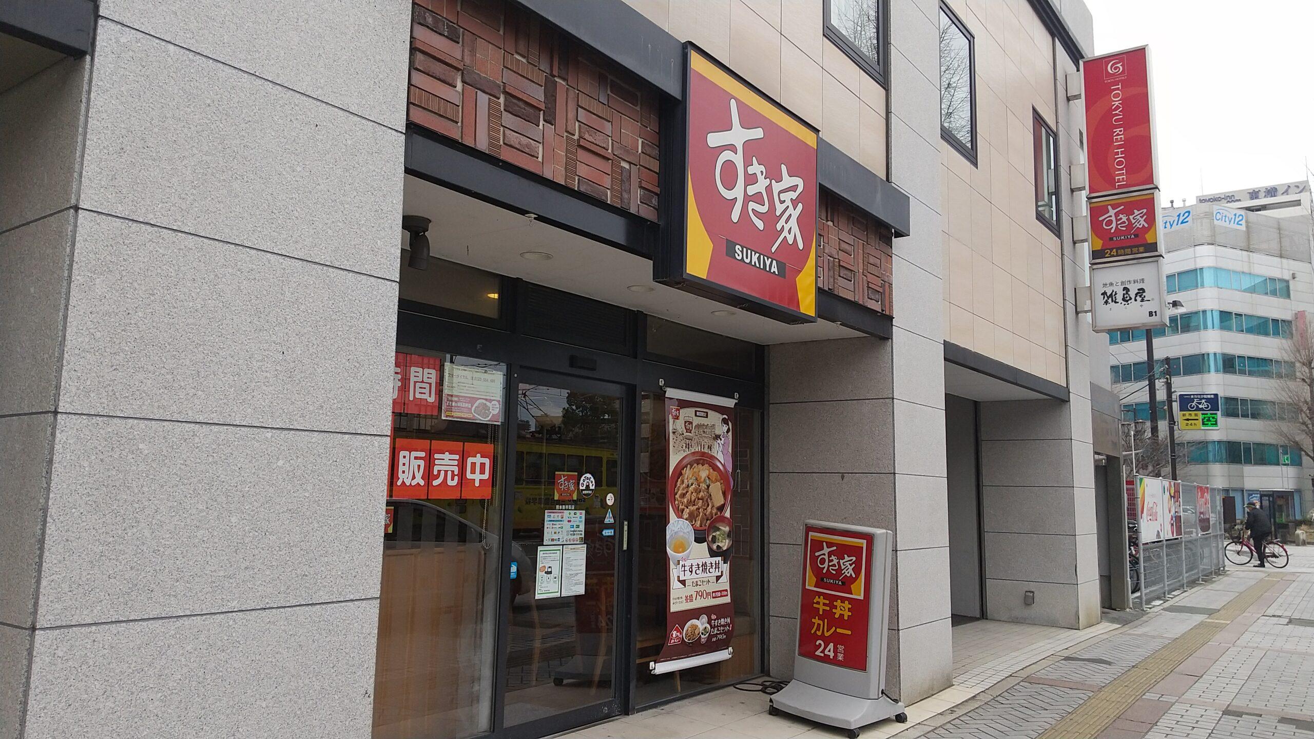 すき家 熊本新市街店