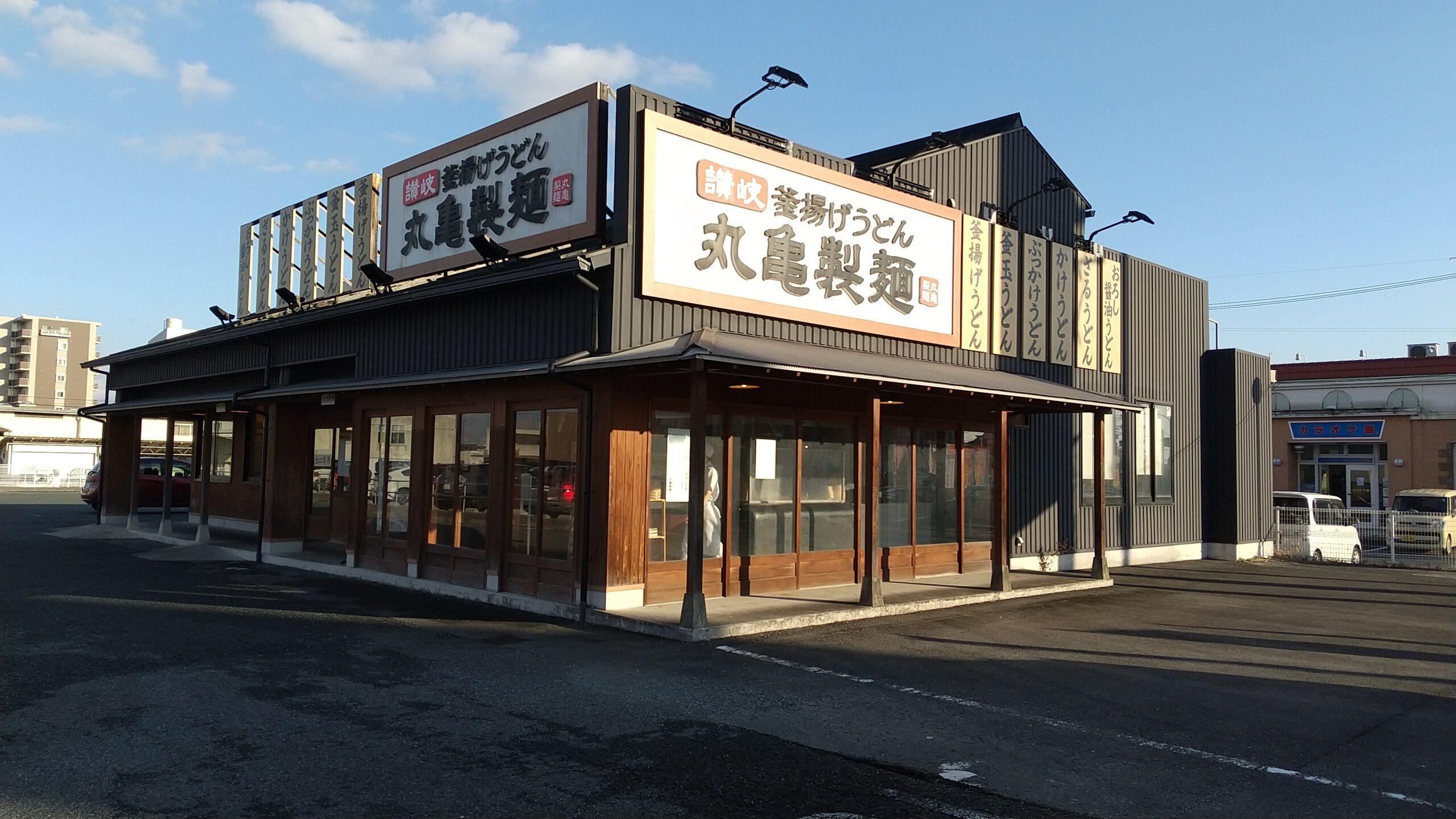 丸亀製麺熊本