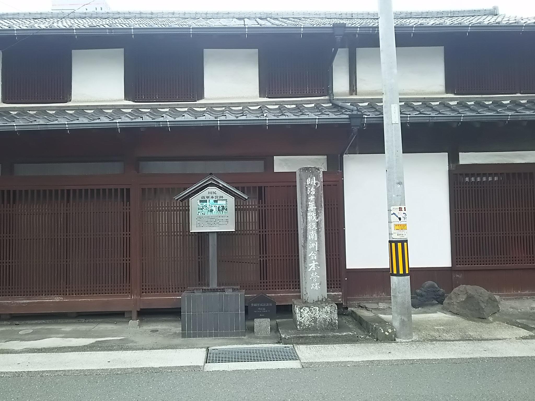 川尻薩軍本営跡