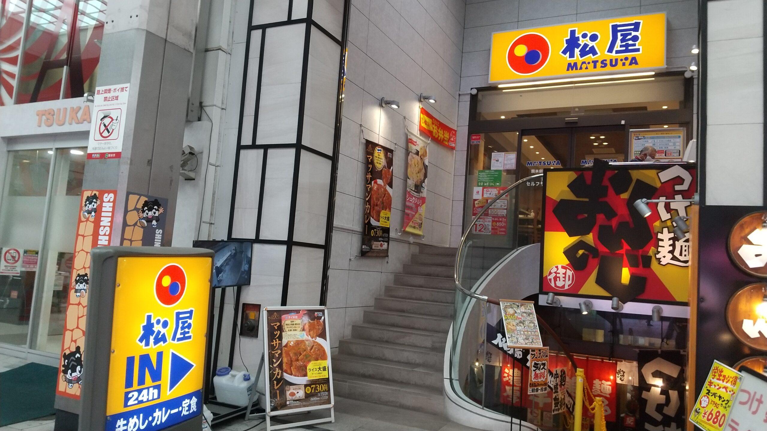 松屋 熊本新市街店