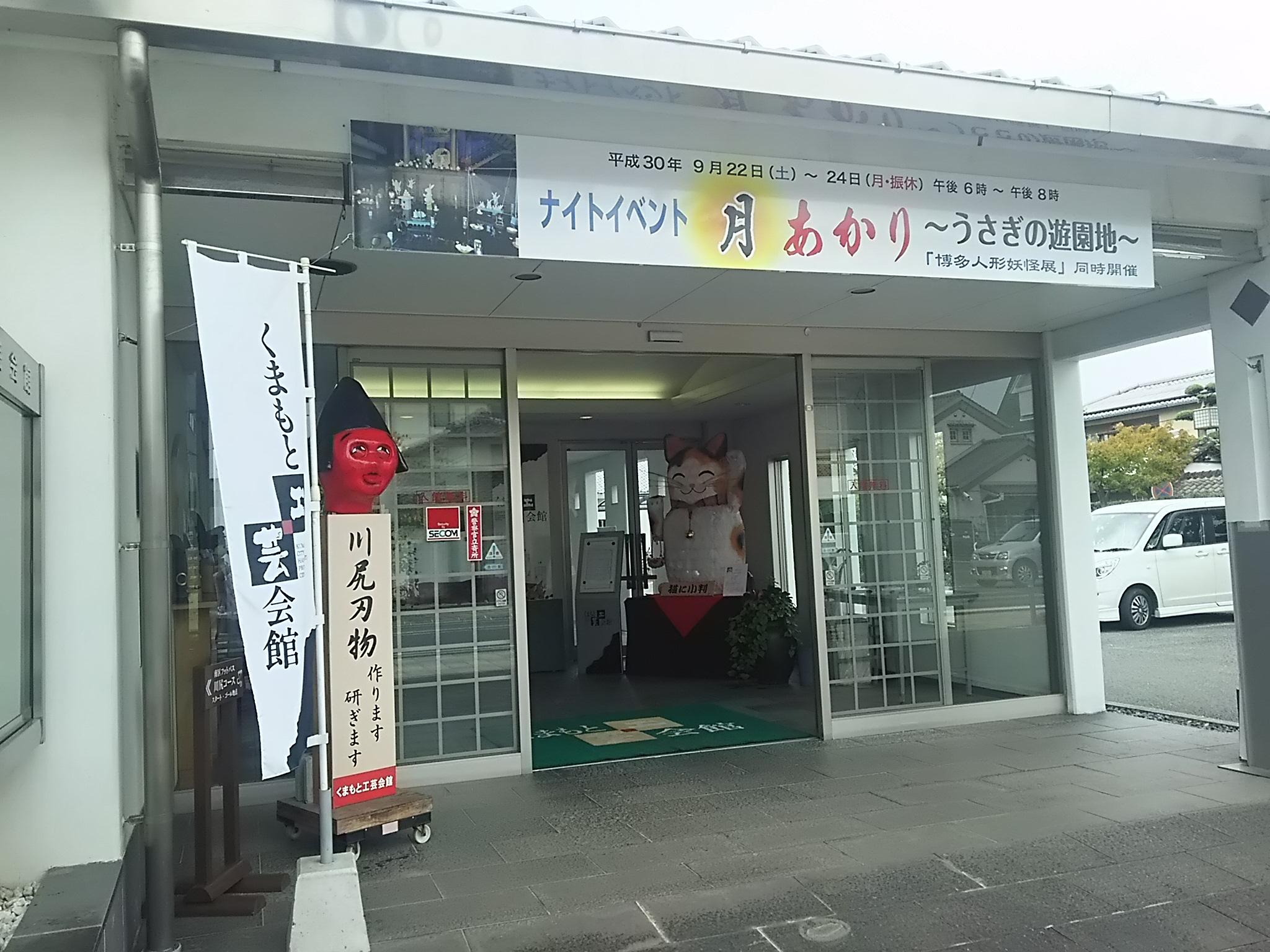 熊本市くまもと工芸会館