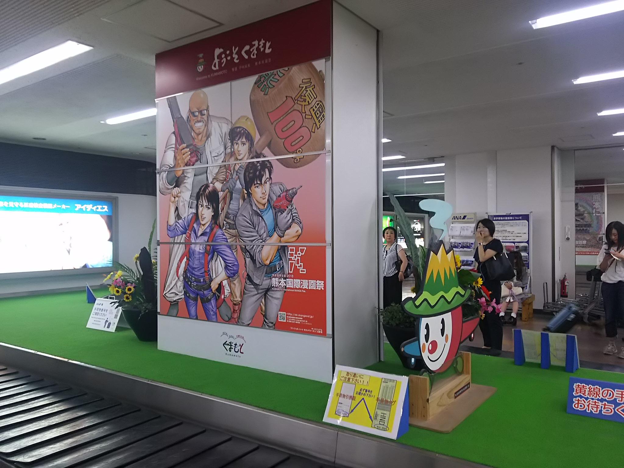 阿蘇くまもと空港