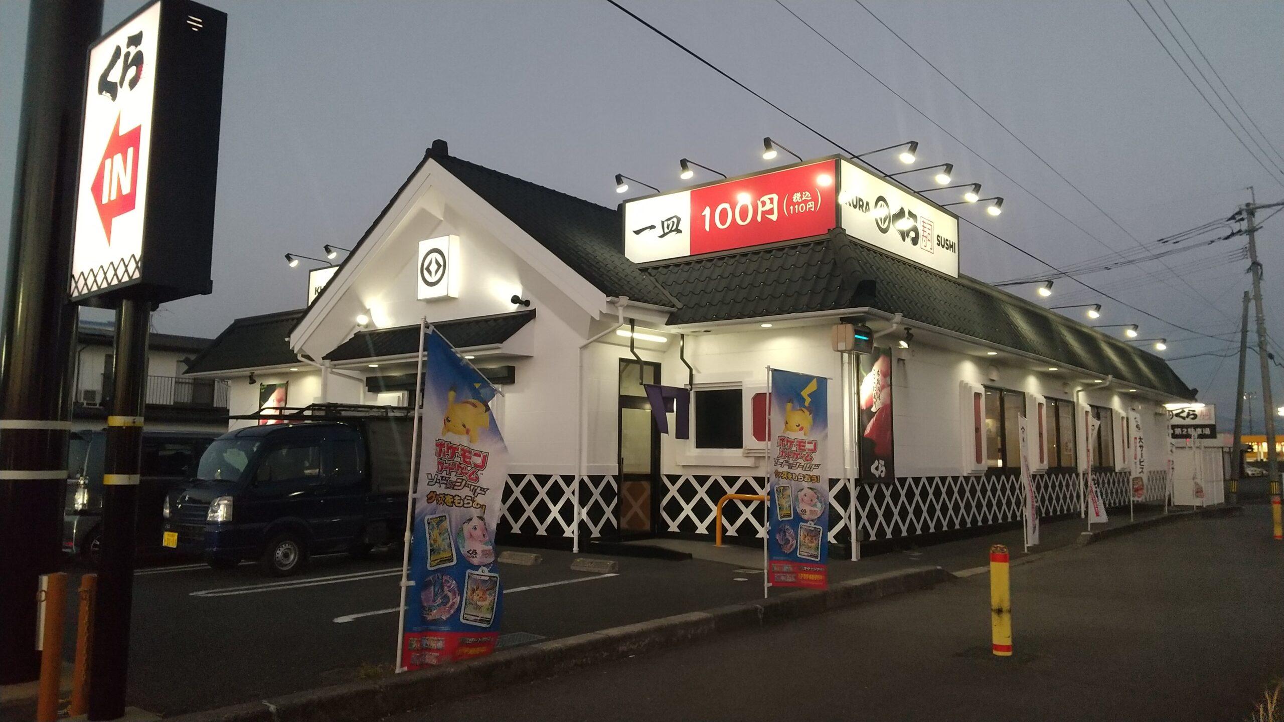 くら寿司 近見店