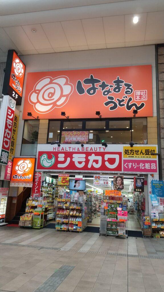 はなまるうどん 熊本下通店