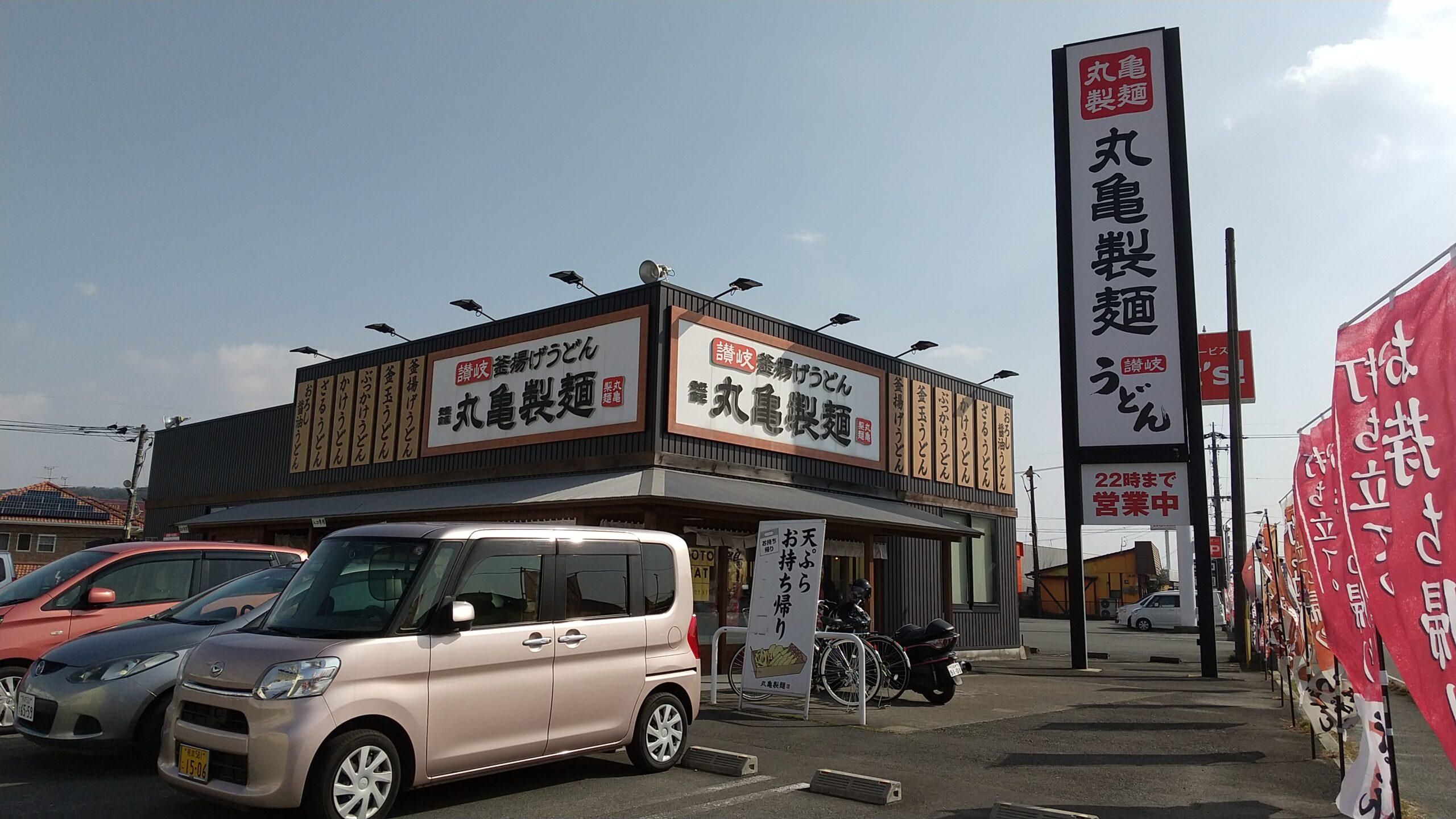 丸亀製麺熊本高平