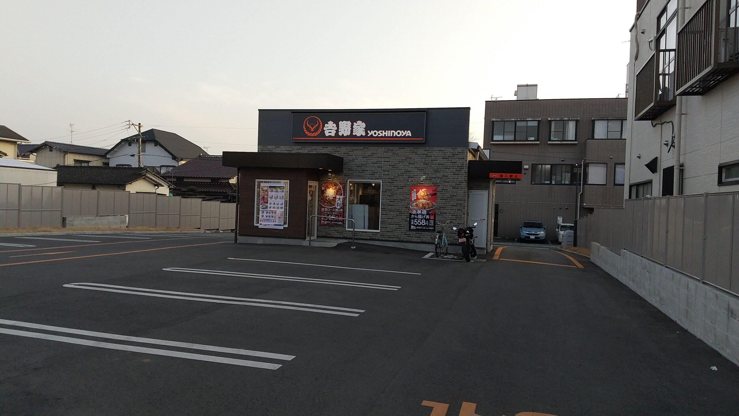 吉野家 熊本健軍店