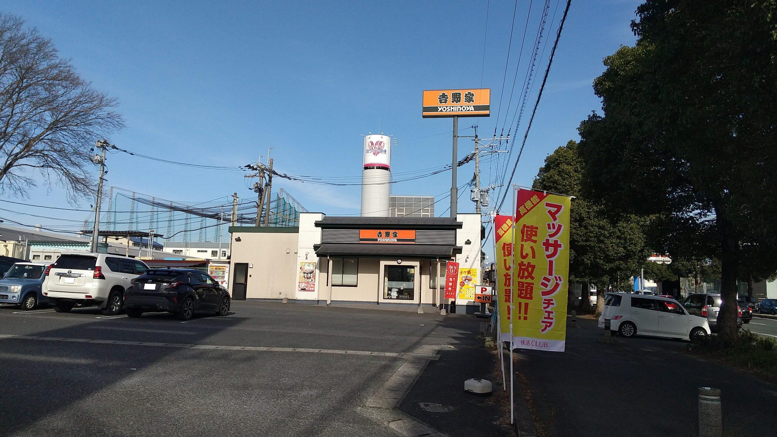 吉野家 熊本東バイパス店