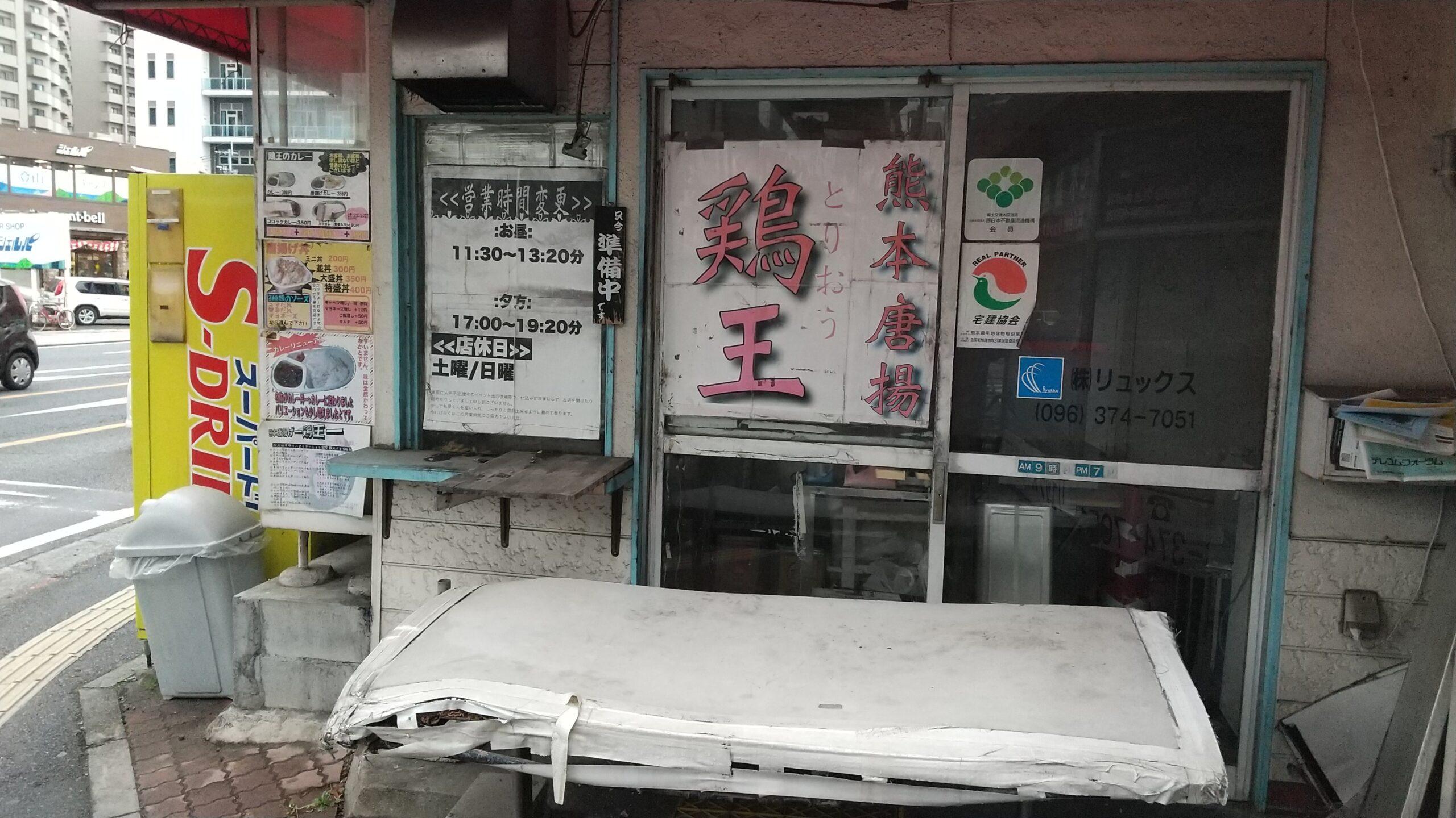 鶏王 九品寺