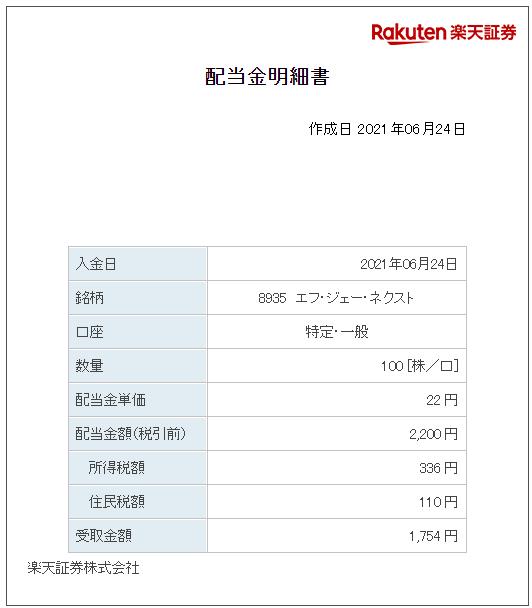 202106_エフ・ジェー・ネクスト