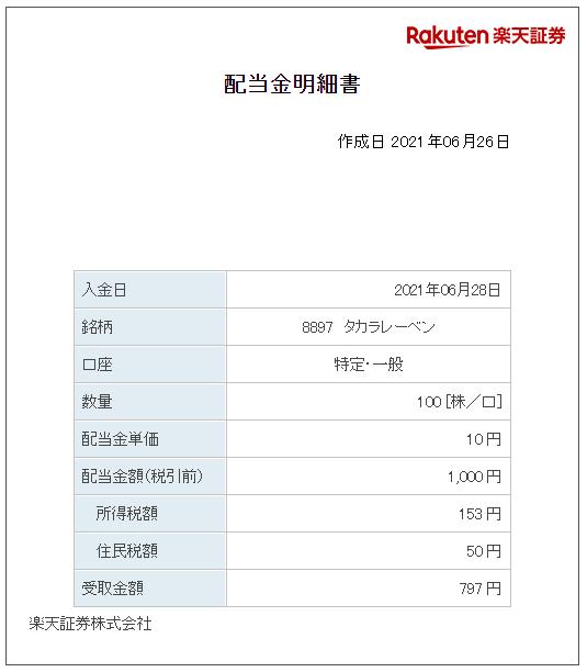 202106_タカラレーベン
