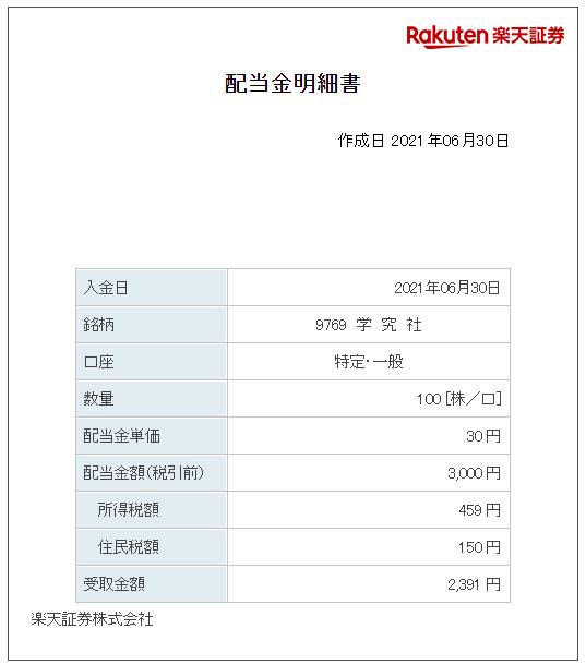 202106_学究社