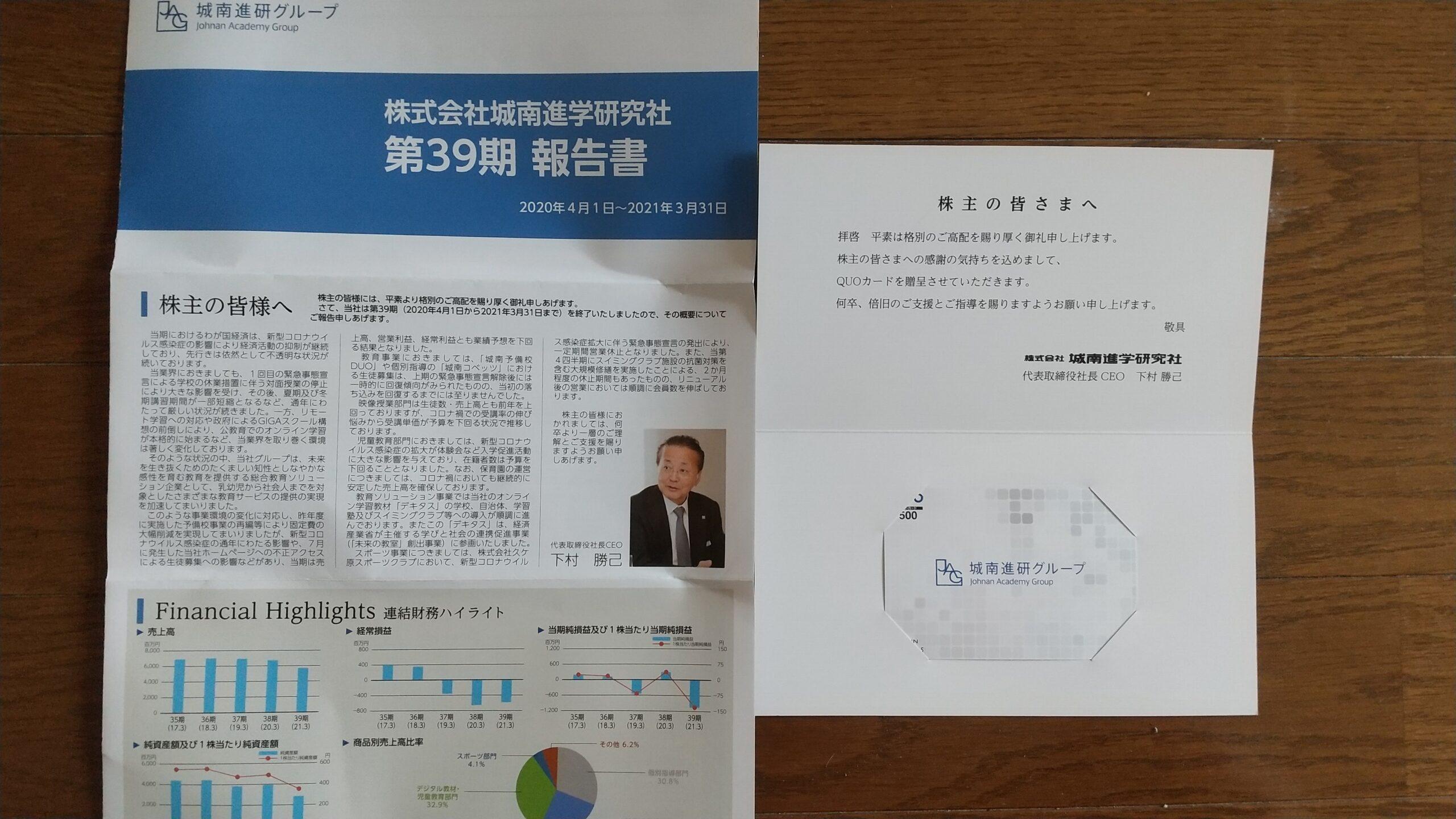 202106_城南進学研究社