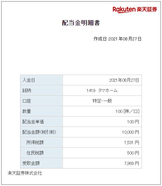 202108_タマホーム