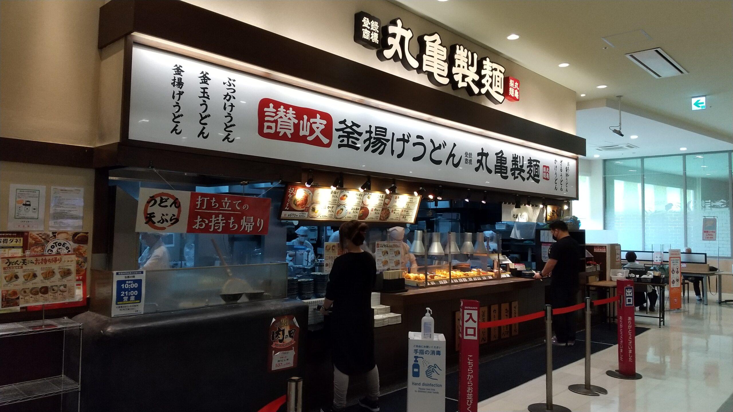 丸亀製麺ゆめタウン光の森