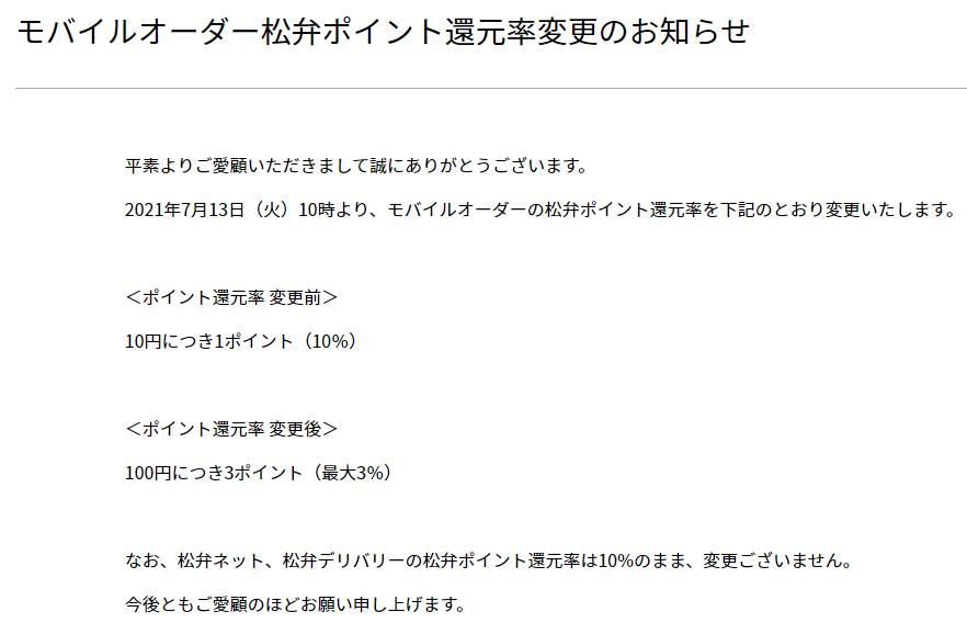 20210927_松乃屋