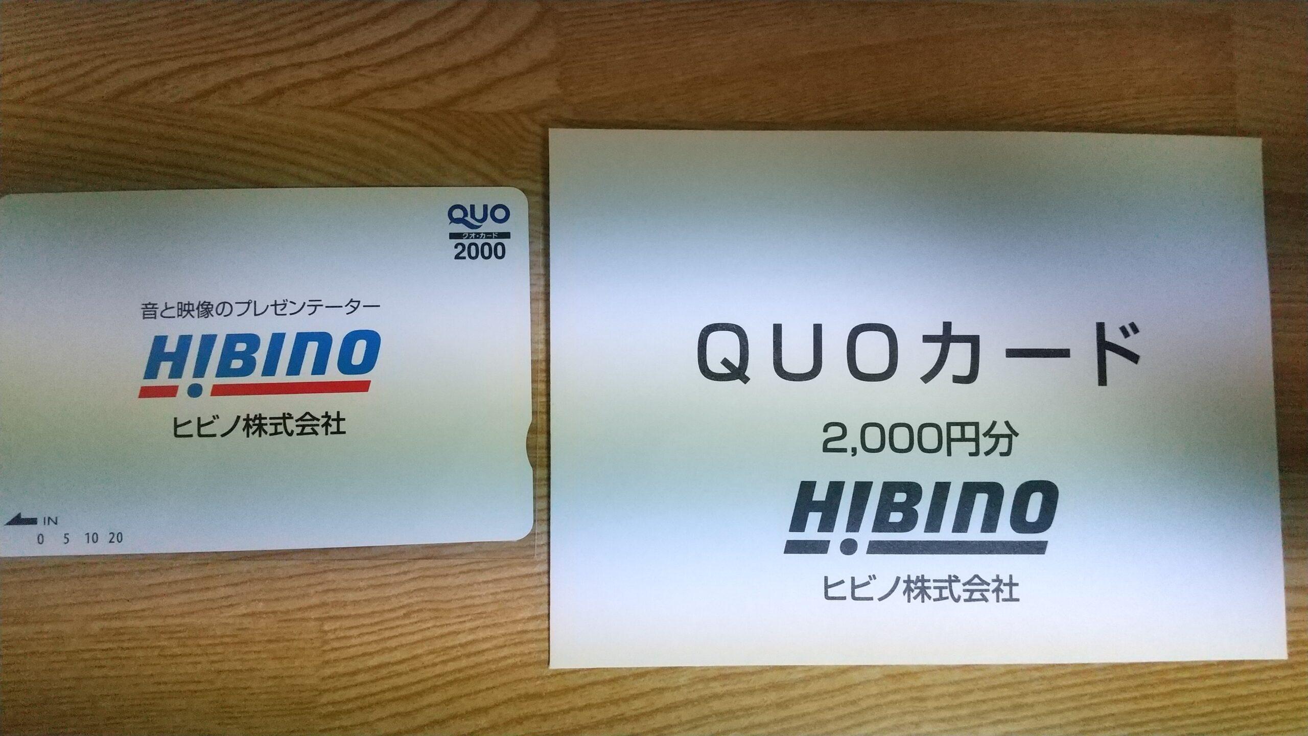 202109_ヒビノ