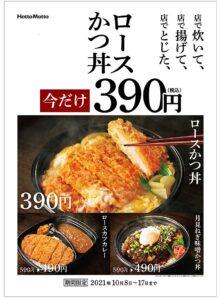 ほっともっと かつ丼今だけ390円